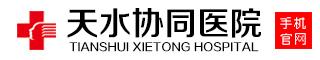 天水协和医院logo